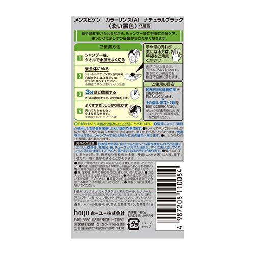 【Amazon.co.jp限定】メンズビゲンカラーリンス(ナチュラルブラック)160g+おまけ付(1回分クリアフォーメンサシェ)白髪染め