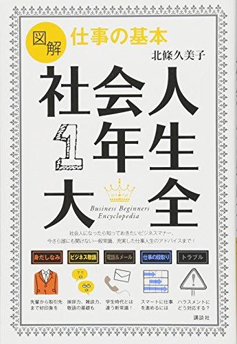 図解 仕事の基本 社会人1年生大全 (講談社の実用BOOK)の詳細を見る