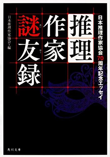 推理作家謎友録 日本推理作家協会70周年記念エッセイ (角川文庫)