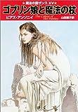 ゴブリン娘と魔法の杖―魔法の国ザンス〈15〉 (ハヤカワ文庫FT)