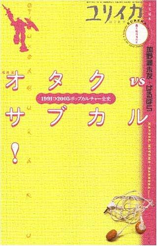 ユリイカ2005年8月増刊号 総特集=オタクvsサブカル! 1991→2005ポップカルチャー全史