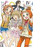 【新装版】アイドルマスター シンデレラガールズ U149(4) (サイコミ×裏少年サンデーコミックス)