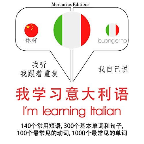 I'm learning Italian cover art