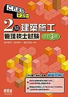 51QRHyZKg9L. SL200  - 建築施工管理技士試験 01