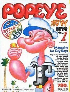 タイムスリップグリコ 思い出のマガジン POPEYE 1976年創刊号 単品 食玩