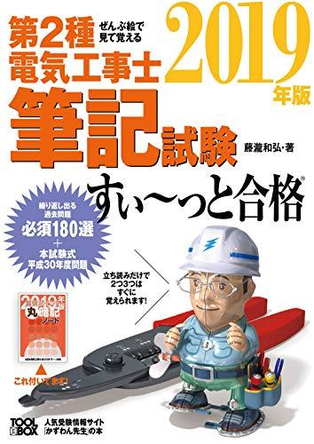 ぜんぶ絵で見て覚える第2種電気工事士筆記試験すいーっと合格(2019年版)