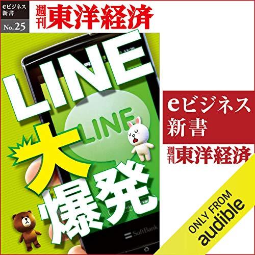 『LINE大爆発 (週刊東洋経済eビジネス新書 No.25)』のカバーアート