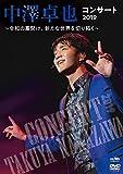 中澤卓也コンサート2019 〜令和の幕開け、新たな世界を切り拓く〜