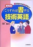 こうすれば書ける技術英語―書けなければ話せない!