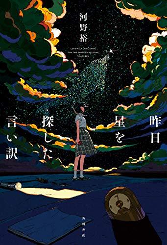 昨日星を探した言い訳【電子特典付き】 (角川書店単行本)