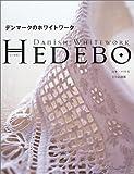 HEDEBO―デンマークのホワイトワーク