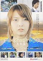 「クローズ・ユア・マインド 馬熊横丁」トワイライトファイルIIIシリーズ [DVD]