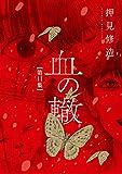 血の轍(11) (ビッグコミックス)