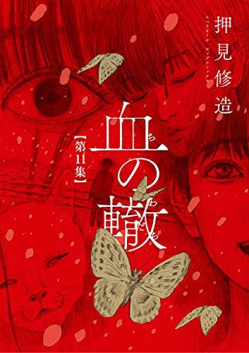血の轍 第01-11巻