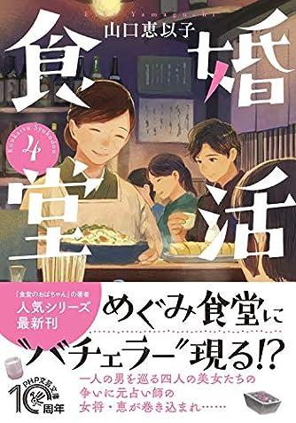婚活食堂4 (PHP文芸文庫)