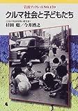 クルマ社会と子どもたち (岩波ブックレット (No.470))