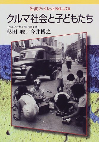 Children cars and society (Iwanami booklet (No.470)) (1998) ISBN: 4000034103 [Japanese Import]