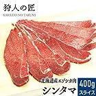【北海道稚内産】エゾ鹿肉 シンタマ 400g (スライス)【無添加】【エゾシカ肉/蝦夷鹿肉/えぞしか肉/ジビエ】
