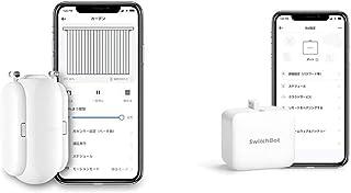 SwitchBot スイッチボット カーテン スマートホーム アレクサ - Google Home IFTTT イフト Siriに対応 ワンタッチで自動開閉 めざましカーテン 工事不要 ソーラーパネルで充電 & ボット スイッチ ボタンに適用 ...