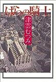 ばらの騎士 (コミックス)