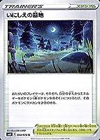 ポケモンカードゲーム剣盾 s6K 拡張パック 漆黒のガイスト いにしえの墓地 U ポケカ スタジアム