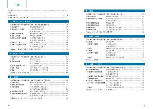 英文ビジネスEメール実例・表現1200[改訂版](Z会のビジネス英語)