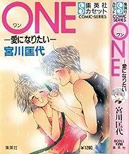 One:愛になりたい (集英社カセット 11 コミックシリーズ)