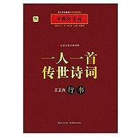 一人一首传世诗词(行书)/中国好字帖