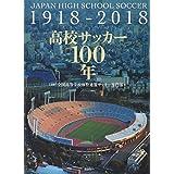 高校サッカー100年