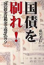 表紙: 国債を刷れ!国の借金は税金で返せのウソ | 廣宮孝信