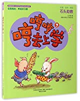 Hum Goes to School (2 - Stone Teaching Assistant - Pinyin Full-Color Edition) (Chinese Edition)