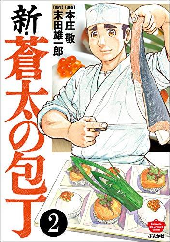 新・蒼太の包丁(分冊版) 【第2話】 (ぶんか社グルメコミックス)