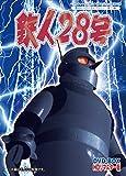 ベストフィールド創立10周年記念企画第8弾 甦るヒーローライブラリー 第13集 鉄人...[DVD]