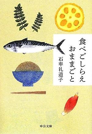 食べごしらえおままごと (中公文庫)