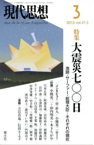 現代思想2013年3月号 特集=大震災七〇〇日 漁師・サーファー・総理大臣・・・それぞれの現在の詳細を見る