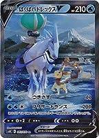 ポケモンカードゲーム PK-S6H-073 はくばバドレックスV SR