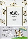 風立ちぬ 対訳で中国語を学ぶ CD付き日中対訳小説/ 起风了 日汉对照有声版