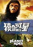 猿の惑星[DVD]