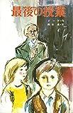 最後の授業 (1981年) (ポプラ社文庫)