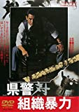 県警対組織暴力 [DVD] image