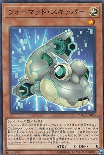 遊戯王 SD35-JP022 フォーマッド・スキッパー (日本語版 ノーマル) STRUCTURE DECK ストラクチャーデッキ ソウルバーナー