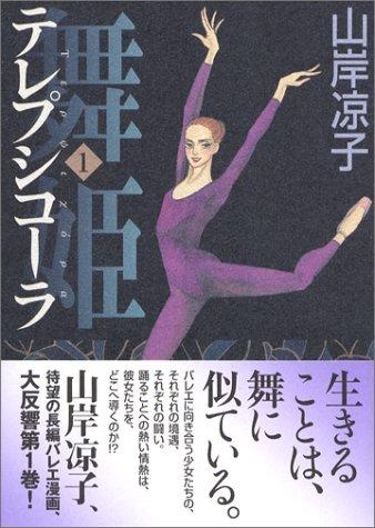 舞姫 テレプシコーラ 1 (MFコミックス ダ・ヴィンチシリーズ)