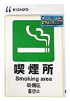 HISAGO ピタロングステッカー A4サイズ 喫煙所 タテ1面 KLS033