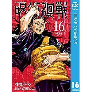 """呪術廻戦 16 (ジャンプコミックスDIGITAL)"""""""