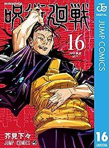 呪術廻戦 16巻 表紙画像