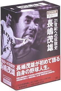 21世紀への伝説史 長嶋茂雄 [DVD]