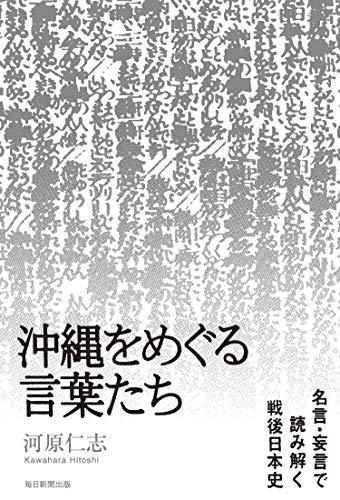 沖縄をめぐる言葉たち 名言・妄言で読み解く戦後日本史