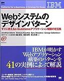 Webシステムのデザインパターン―すぐに使えるe‐businessアプリケーション構築の定石集