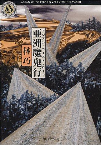 亜州魔鬼行(アジアン・ゴースト・ロード) (角川ホラー文庫)の詳細を見る