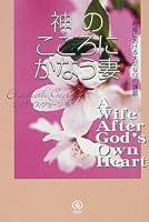 神のこころにかなう妻―結婚における大切な12の課題
